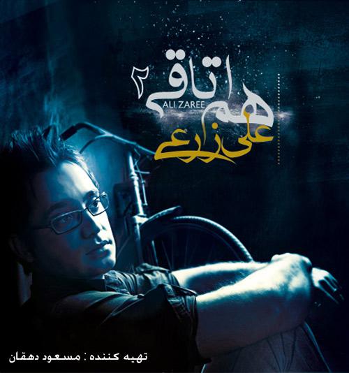 علی زارعی - هم اتاقی 2