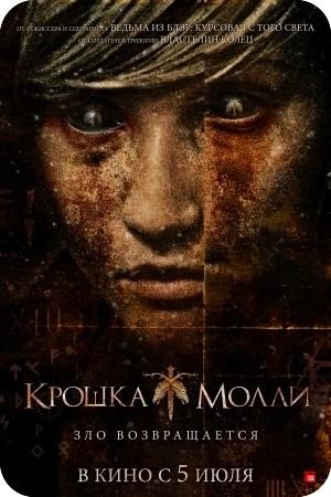 فیلم Lovely Molly 2011