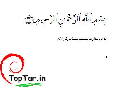 مراحل استفاده از Quran in Word