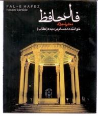 آلبوم زیبای فال حافظ با تنظیم مجید اخشابی