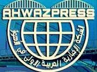 الشبکة الإخبارية  العربية الأولي في الأهواز