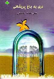کتاب(دری به باغ پریشانی-سال انتشار 78)