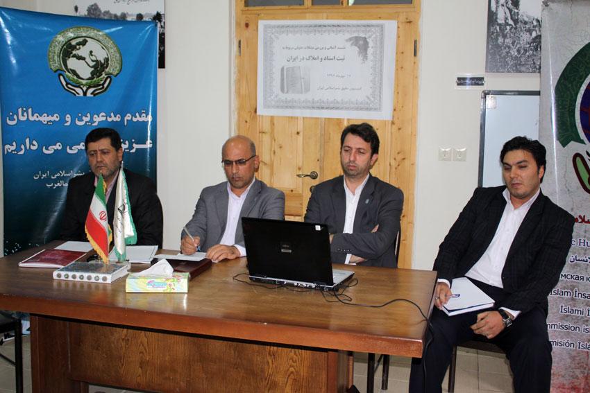 نشست آشنايي  و بررسي مشكلات حقوقي مربوط به  ثبت اسناد و املاک در ايران