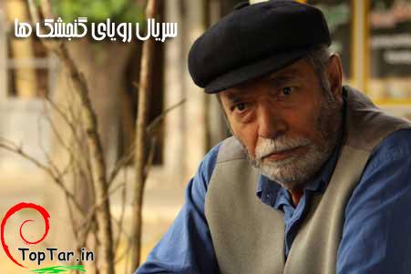 علی نصیریان در سریال رویای گنجشک ها