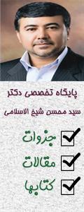 دکتر شیخ الاسلامی