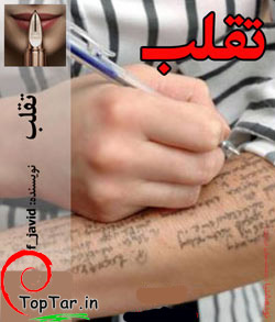 رمان ایرانی تقلب