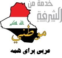 اخبار عربی با ترجمه