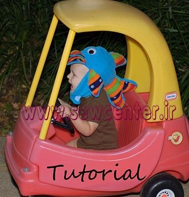 آموزش دوخت کلاه ماهی شکل برای بچه ها