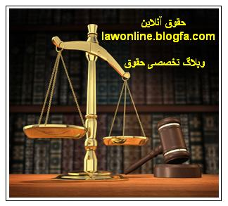 حقوق آنلاین وبلاگ تخصصی حقوق