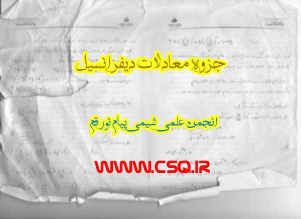 جزوه معادلات یفرانسیل www.csq.ir