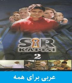 سریال لبنانی کلید اسرار دانلود دوبله عربی سریال دینی عربی