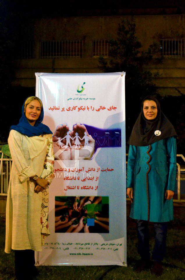 عکس های مهناز افشار در موسسه خیریه