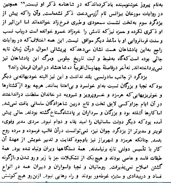 اسکندر در تاریخ و ادبیات ایران