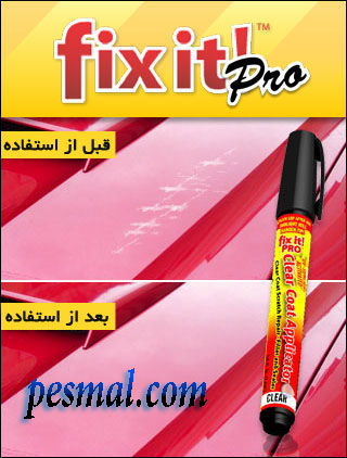 خرید قلم خش گیر اتومبیل