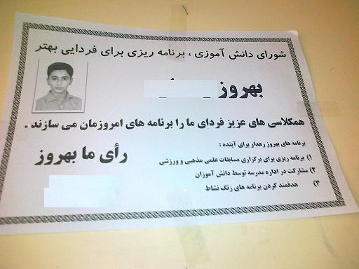 لینک گروه نجف اباد دو پوستر تبلیغاتی یکی از دانش اموزان برای انتخابات شورای ...