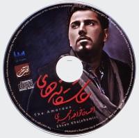 تصویر سی دی آلبوم عاشقانه ها