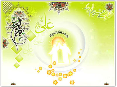 عيدغديرمبارك
