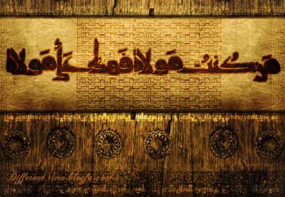 عید غدیر/ حضرت علی / من کنت مولا فهذا علی مولا/تصویر2