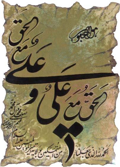 علی(ع) _ حسن زاده آملی