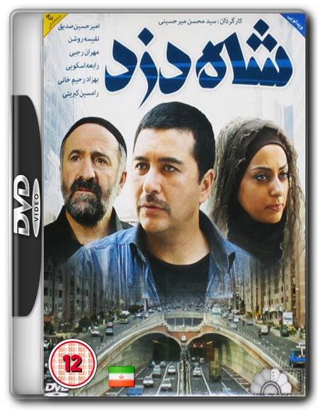 shah دانلود فیلم ایرانی شاه دزد