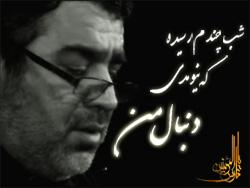 حاج حسن خلج شب سوم محرم 1390