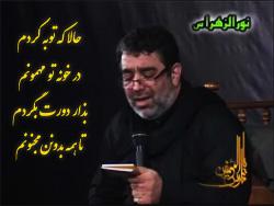 حاج حسن خلج شب چهارم محرم 1390
