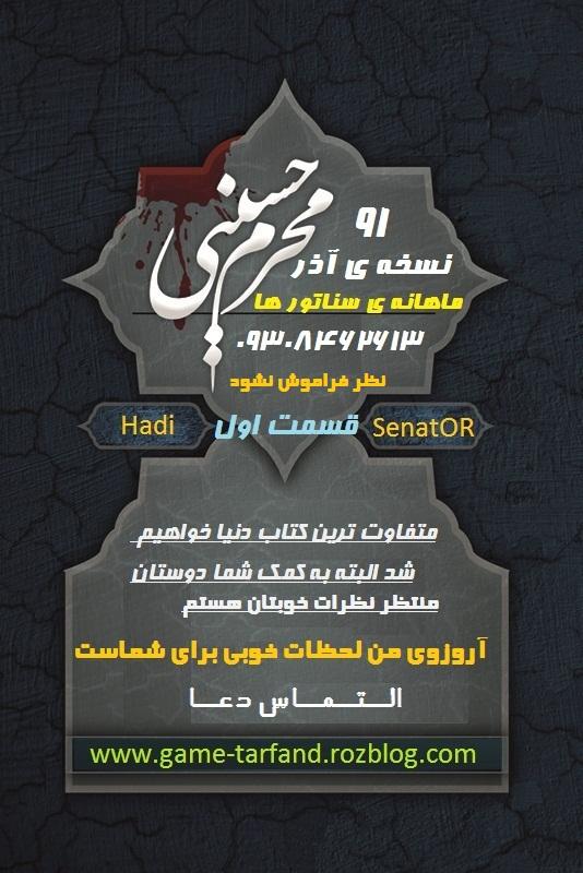 ماهانه ی سناتور ها نسخه ی آذر ماه 91