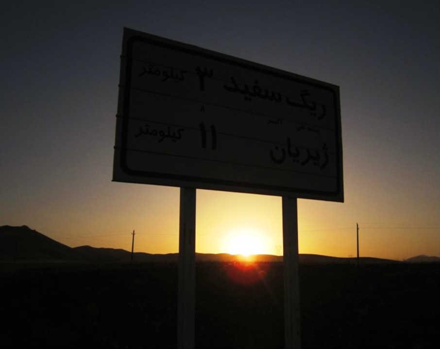 لرستان الشتر روستای ژیریان. الشتر.لرستان.روستای الشتر.روستاهای لرستان