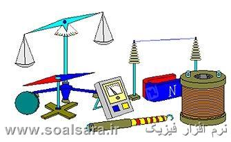 نرم افزار کمک آموزشی فیزیک