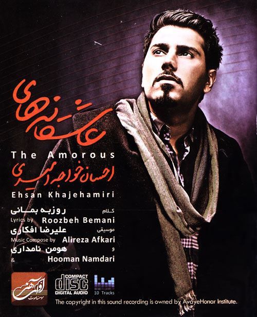 کد آهنگ پیشواز ایرانسل آلبوم عاشقانه ها از احسان خواجه امیری