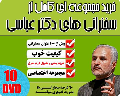 خرید مجموعه کامل سخنرانی های دکتر حسن عباسی