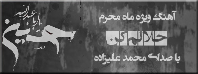 آهنگ حلام کن محمد علیزاده