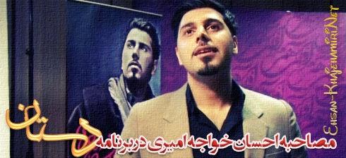 مصاحبه ویدئویی احسان خواجه امیری با برنامه دستان