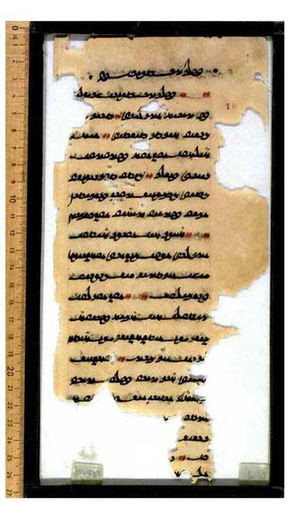 تصویر یک متن ترکی اویغوری تورفان - دکتر حسین محمدزاده صدیق