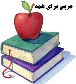 معجم عربی القاموس المبسط معجم مترادفات عربی کلمات متداول عربی
