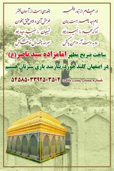 کمک جهت ساخت ضریح امامزاده سیدناصر چشام