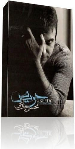 کاور آلبوم حریص از محسن چاوشی