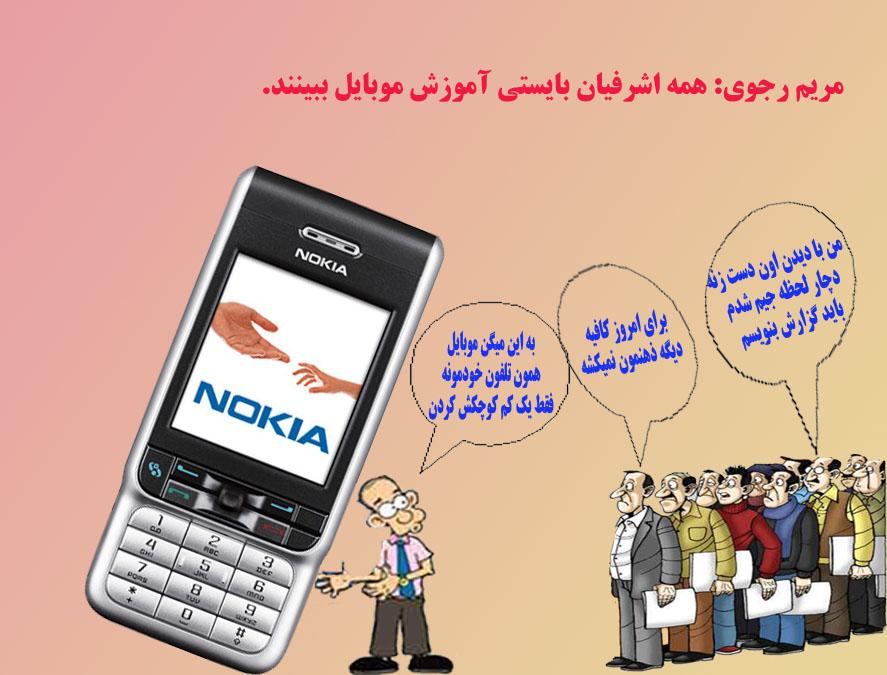 آموزش موبایل