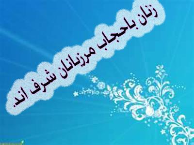 http://s3.picofile.com/file/7554820428/hejab_0_3_.jpg