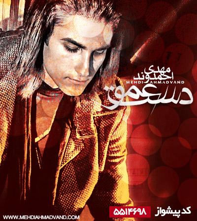 http://s3.picofile.com/file/7556197739/21932_Mehdi_Ahmadvand_Daste_Amoo.jpg