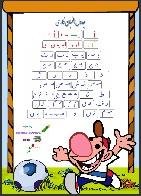 جدول حروف الفبا