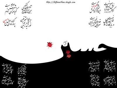 عکس + والپیپیر محرم + حسین + عاشورا + والپیپیر عاشورا + تصویر 1