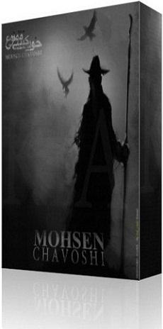کاور آلبوم خودکشی ممنوع محسن چاوشی
