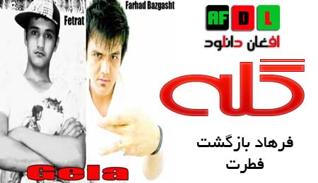 کانال+تلگرام+آهنگ+های+افغانی