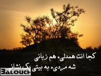 روزگار- شعر بلوچی و ترجمه فارسی