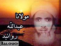 مولانا عبدالله روانبد