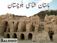 باستان شناسی بلوچستان (قسمت پایانی)
