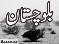 وجه تسمیه بلوچستان