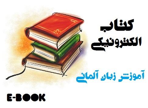 کتاب آموزش مقدماتی زبان آلمانی