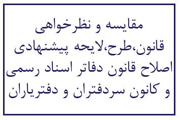 اصلاح قانون دفاتر اسناد رسمی و کانون سردفتران و دفتریاران